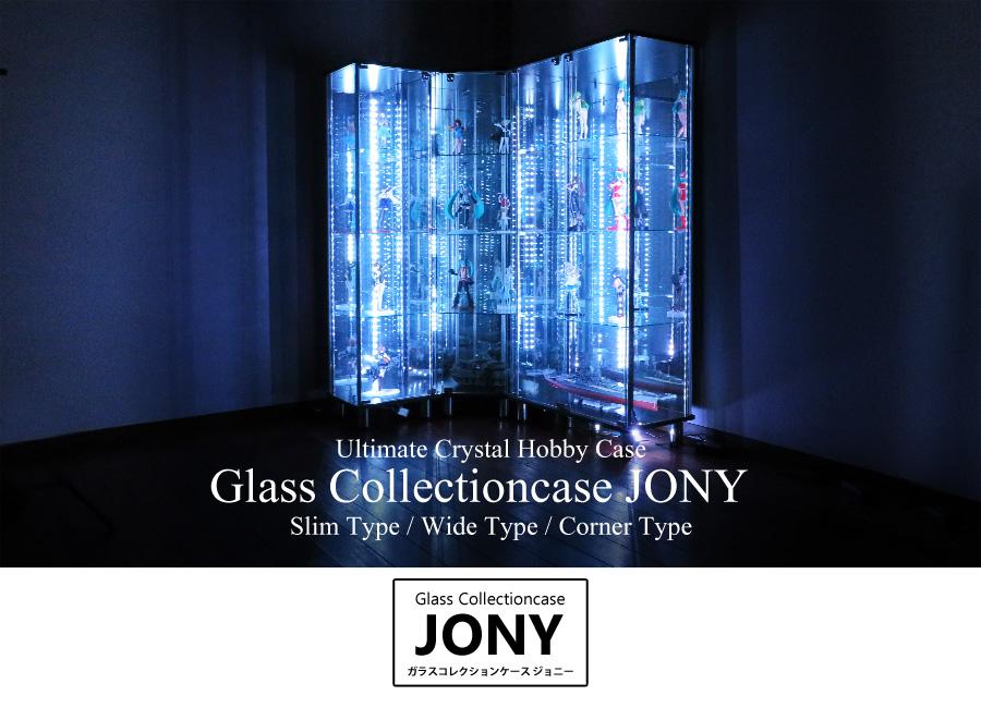 全てのコレクターのための究極のガラスコレクションケース