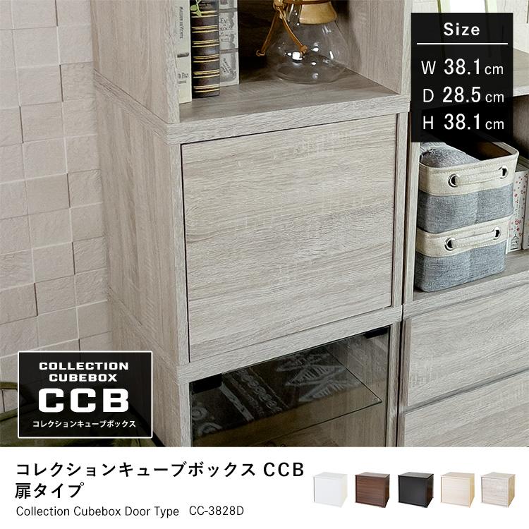 Cubebox 扉タイプ キューブボックス 幅38.1×奥行28.5×高さ38.1cm 組み合わせ自由カラーボックス マグネット式 木製 家具 収納 地球家具オリジナル