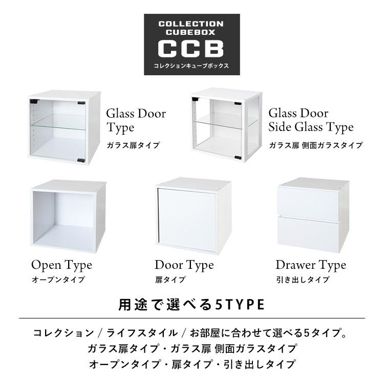 Cubeboxは用途で選べる4TYPE。キューブボックスは用途、ライフスタイル、お部屋に合わせて選べる4タイプ。オープンタイプ・扉タイプ・引き出しタイプ・ガラス扉タイプ