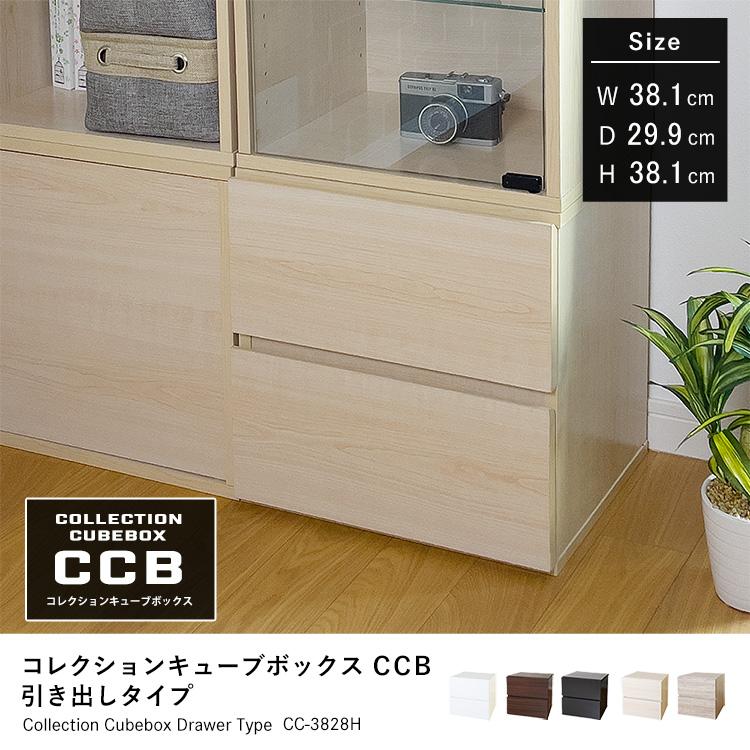 Cubebox 引き出しタイプ キューブボックス 幅38.1×奥行29.9×高さ38.1cm 組み合わせ自由カラーボックス 引出し 木製 家具 収納 地球家具オリジナル