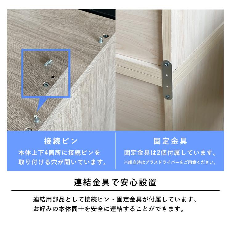 Cubeboxは連結金具で安心設置。キューブボックスには連結用部品として接続ピン・固定金具が付属しています。お好みの本体同士を安全に連結することができます。本体上下4箇所に接続ピンを取り付ける穴が開いています。固定金具は2個付属しています。※組立時はプラスドライバーをご用意ください。