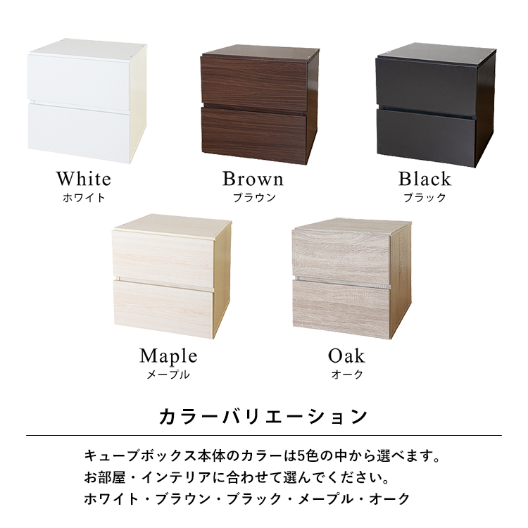 Cubeboxは5カラーバリエーション。キューブボックス本体のカラーは5色の中から選べます。お部屋・インテリアに合わせて選んでください。ホワイト・ブラウン・ブラック・メープル・オーク