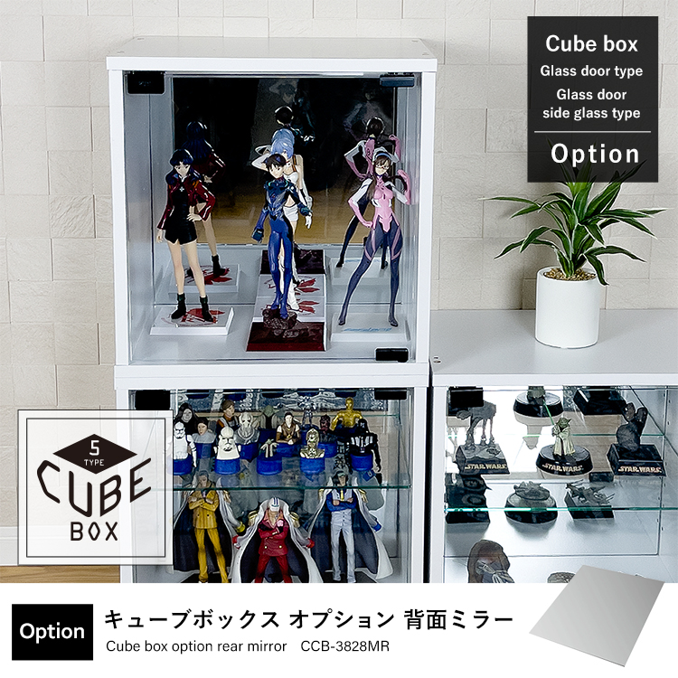 Cubebox オプション キューブボックス ガラス扉タイプ 追加ガラス棚板 コレクションケース カラーボックス 木製 家具 収納 地球家具オリジナル ※本体は別売です。
