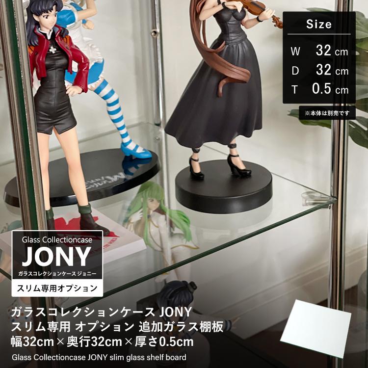 [オプション] ガラスコレクションケースJONY スリム 幅40cm 追加ガラス棚板