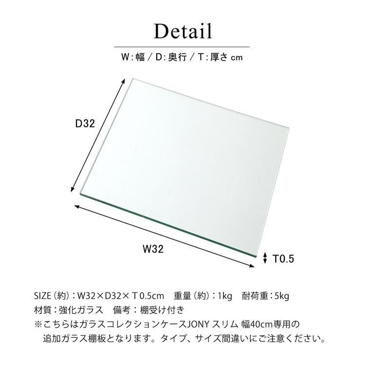 [オプション] ガラスコレクションケースJONY スリム 幅40cm 追加ガラス棚板 仕様