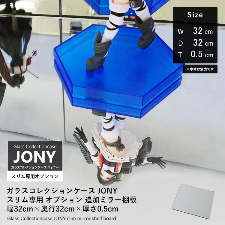 [オプション] ガラスコレクションケースJONY スリム 幅40cm 追加ミラー棚板