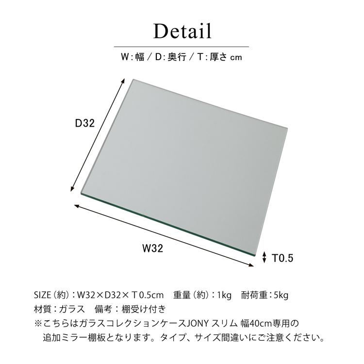 [オプション] ガラスコレクションケースJONY スリム 幅40cm 追加ミラー棚板 仕様