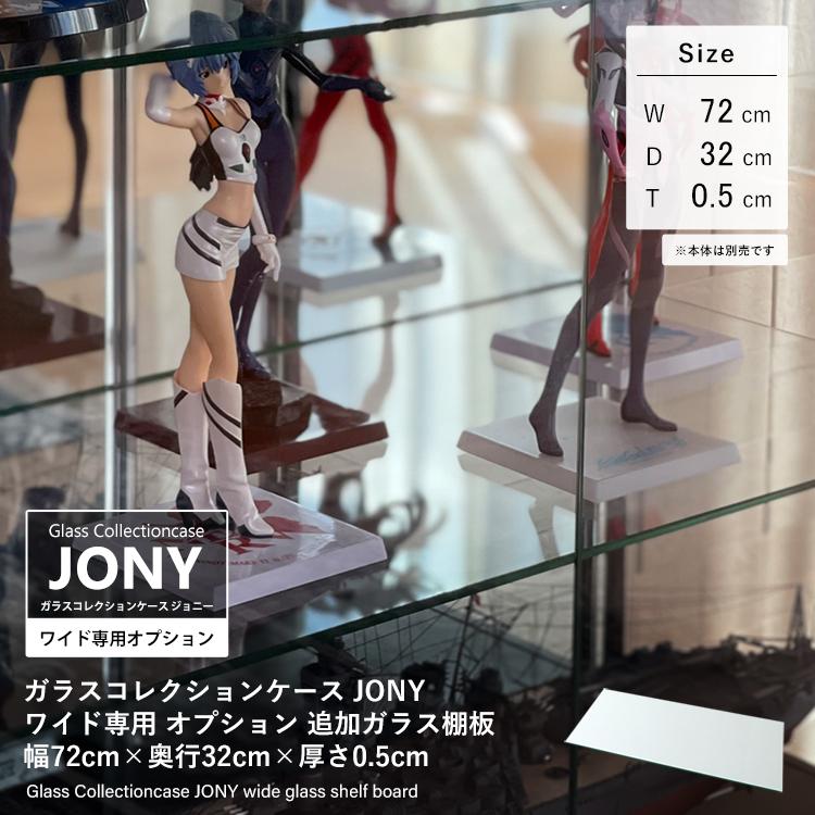 [オプション] ガラスコレクションケースJONY ワイド 幅80cm 追加ガラス棚板