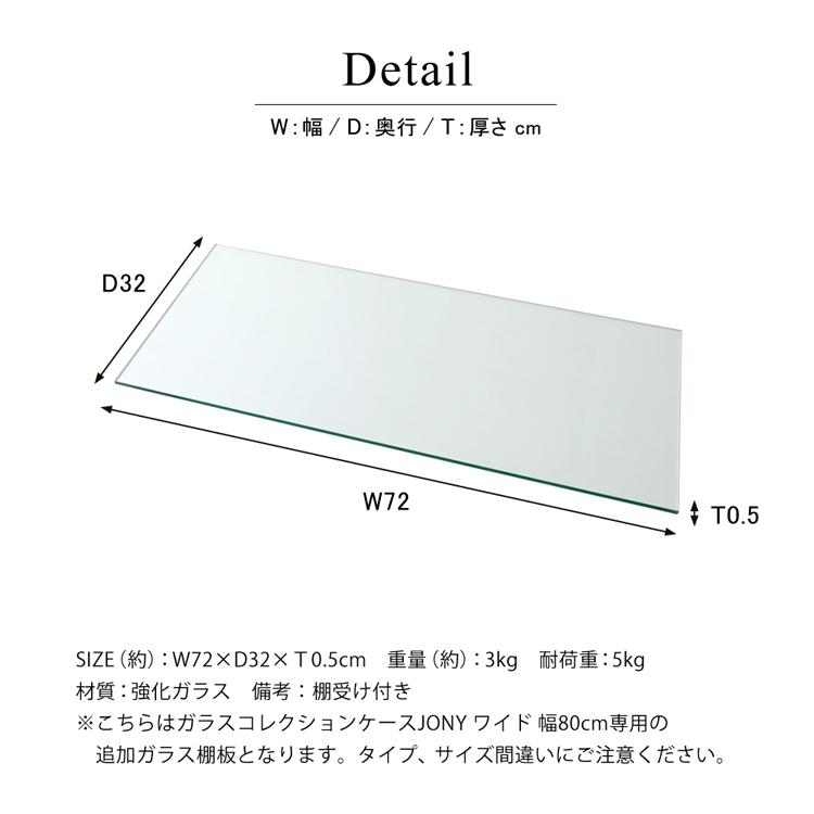 [オプション] ガラスコレクションケースJONY ワイド 幅80cm 追加ガラス棚板 仕様
