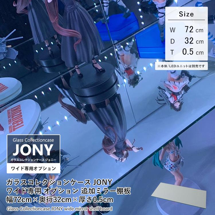 [オプション] ガラスコレクションケースJONY ワイド 幅80cm 追加ミラー棚板