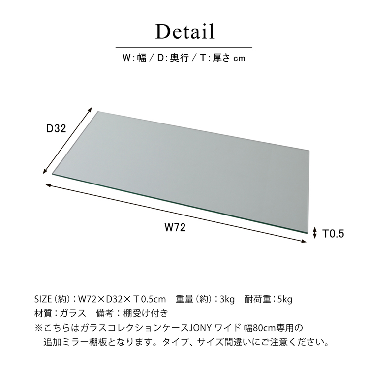 [オプション] ガラスコレクションケースJONY ワイド 幅80cm 追加ミラー棚板 仕様