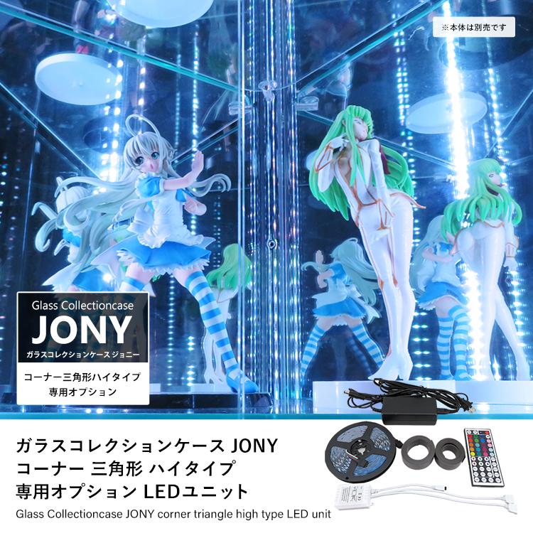 [オプション] ガラスコレクションケースJONY コーナー 三角形用 LEDユニット