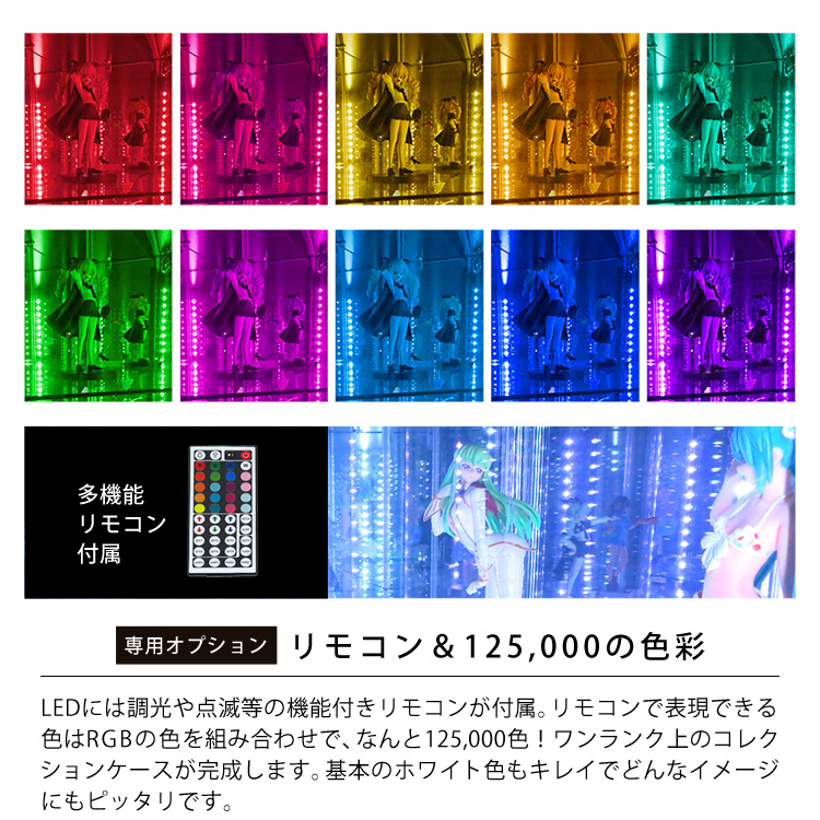 [オプション] リモコン&125,000の色彩。LEDには調光や点滅等の機能付きリモコンが付属。リモコンで表現できる色はRGBの色を組み合わせで、なんと125,000色!ワンランク上のコレクションケースが完成します。基本のホワイト色もキレイでどんなイメージにもピッタリです。