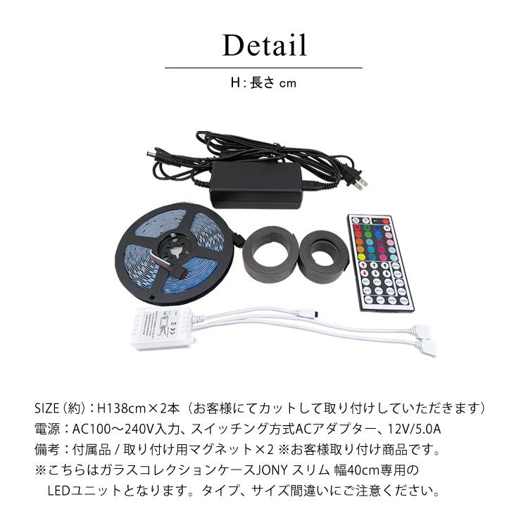 [オプション] ガラスコレクションケースJONY スリム 幅40cm用 LEDユニット 仕様