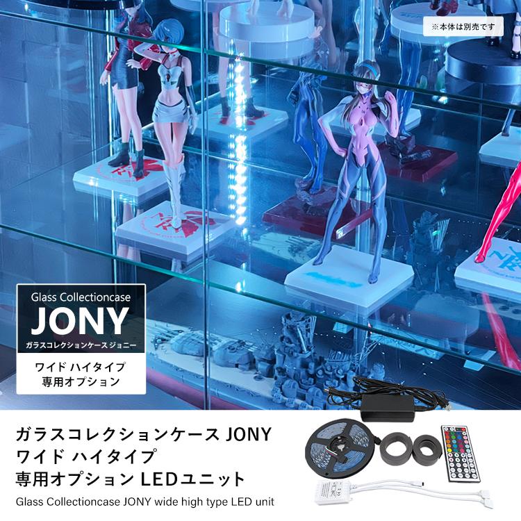 [オプション] ガラスコレクションケースJONY ワイド 幅80cm用 LEDユニット