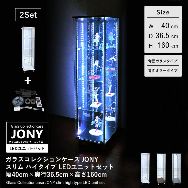 ガラスコレクションケースJONY ワイド 幅40cm LEDユニットセット