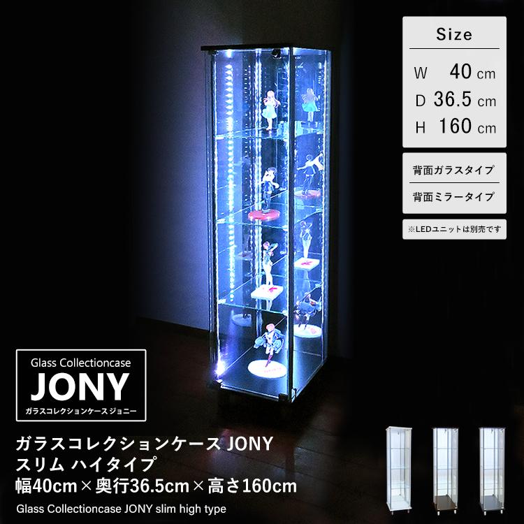 ガラスコレクションケースJONY スリム 幅40cm