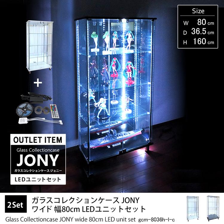 【アウトレット】ガラスコレクションケースJONY ワイド 幅80cm LEDユニットセット