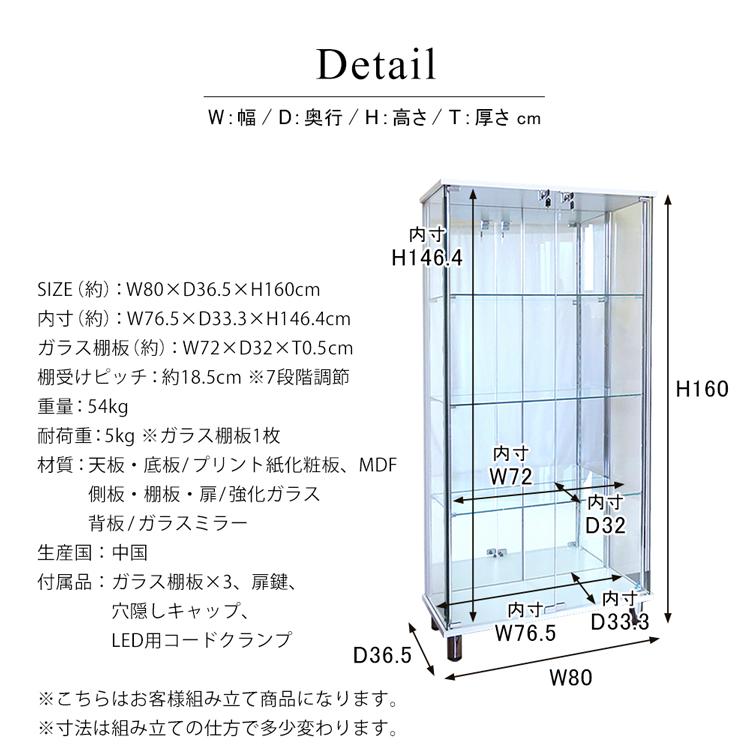 【アウトレット】ガラスコレクションケースJONY ワイド 幅80cm 仕様