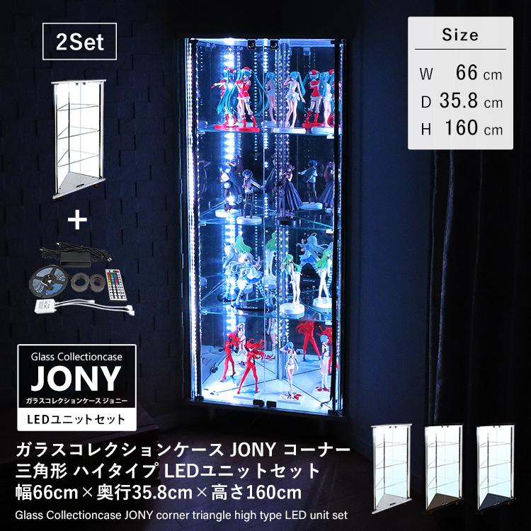 ガラスコレクションケース JONY コーナー 三角形