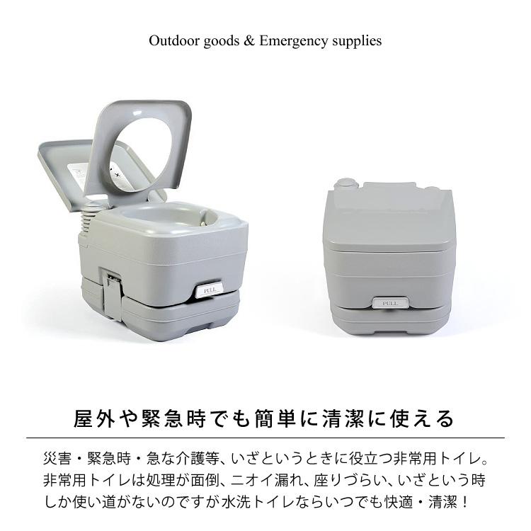 屋外や緊急時でも簡単に清潔に使える。災害・緊急時・急な介護等、いざというときに役立つ非常用トイレ。非常用トイレは処理が面倒、ニオイ漏れ、座りづらい、いざという時しか使い道がないのですが水洗トイレならいつでも快適・清潔!