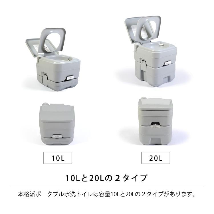 10Lと20Lの2タイプ。本格派ポータブル水洗トイレは容量10Lと20Lの2タイプがあります。
