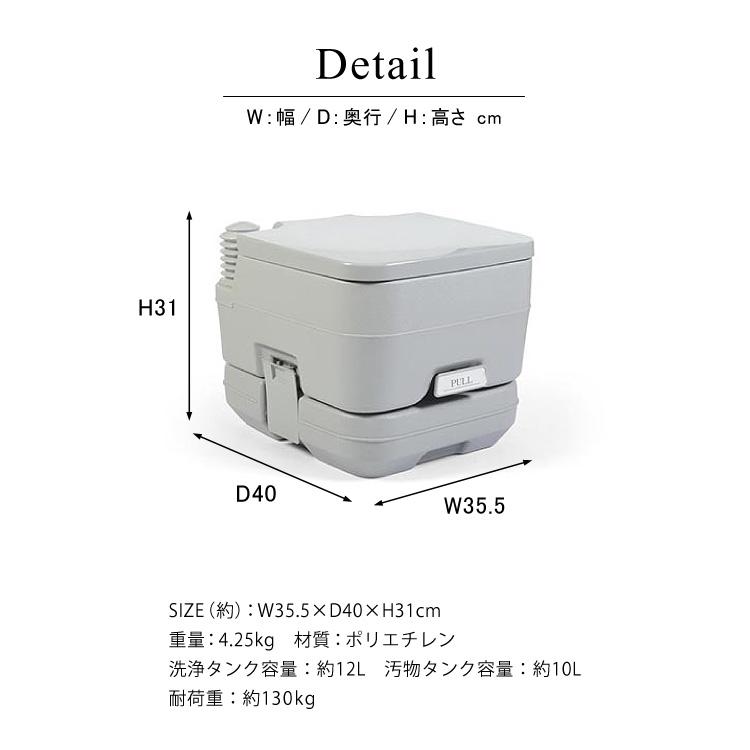 本格派ポータブル水洗トイレ 簡易トイレ10L サイズ