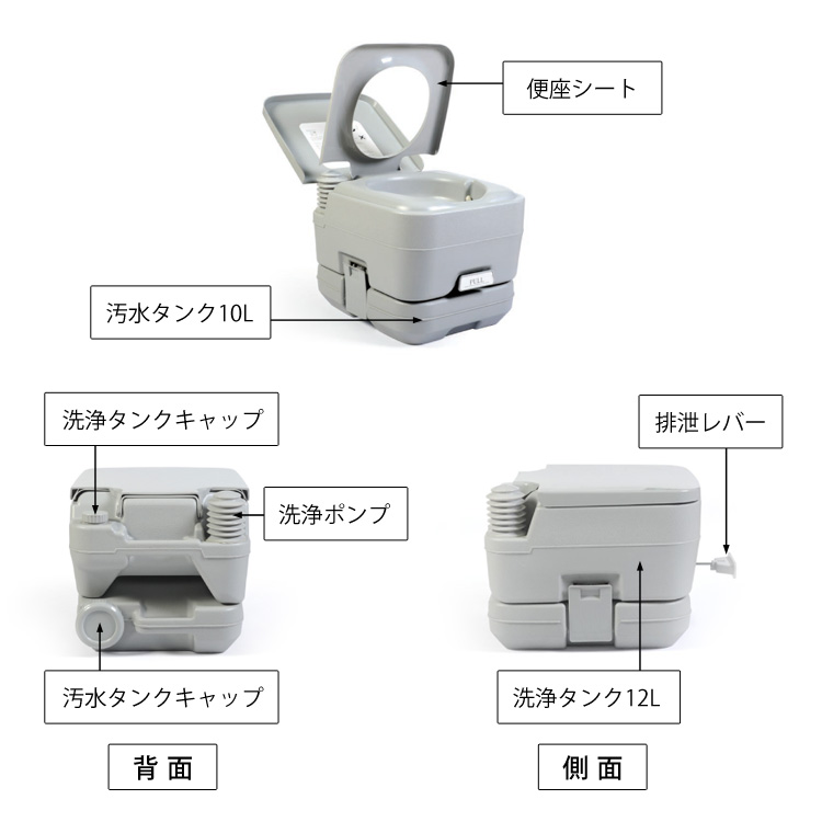 本格派ポータブル水洗トイレ 簡易トイレ10L 仕様