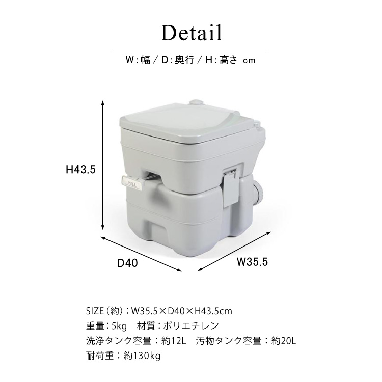 本格派ポータブル水洗トイレ 簡易トイレ20L サイズ