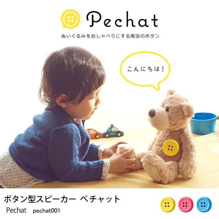 ペチャット Pechat ボタン型スピーカー ぬいぐるみをおしゃべりにする魔法のボタン イエロー、ピンク、ブルー pechat001
