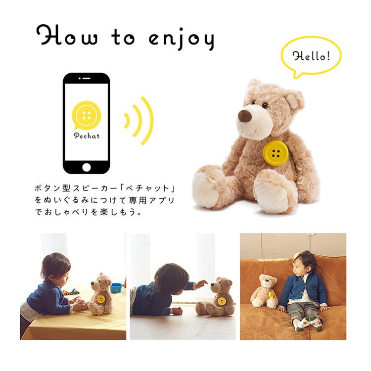 ボタン型スピーカーペチャットをぬいぐるみにつけて専用アプリでおしゃべりを楽しもう。How to enjoy.