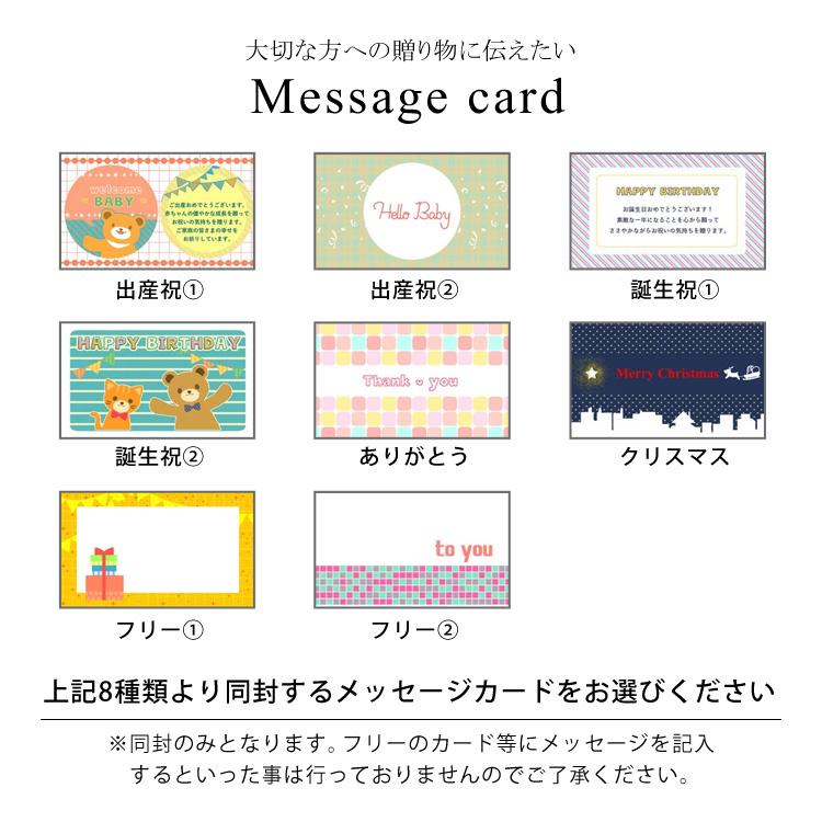 大切な方への贈り物に伝えたいメッセージカード Message card。上記8種類より同封するメッセージカードをお選びください。※同封のみとなります。フリーのカード等にメッセージを記入するといった事は行っておりませんのでご了承ください。