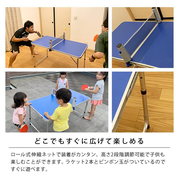 どこでもすぐに広げて楽しめる。ロール式伸縮ネットで装着がカンタン。高さ2段階調節可能で子供も楽しむことができます。ラケット2本とピンポン玉がついているのですぐに遊べます。