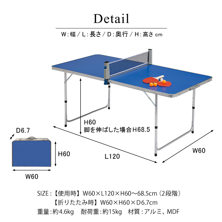 折りたたみ式卓球台セット サイズ