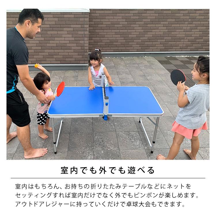 室内でも外でも遊べる。室内はもちろん、お持ちの折りたたみテーブルなどにネットをセッティングすれば室内だけでなく外でもピンポンが楽しめます。アウトドアレジャーに持っていくだけで卓球大会もできます。