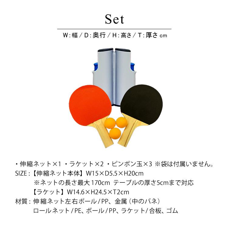 ポータブル卓球セット 内容
